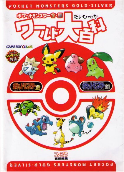 best loved 3ce78 cca77 Dettagli su Pokemon Pocket Monsters Oro e Argento Gameboy Colore Strategia  Guida Libro - (